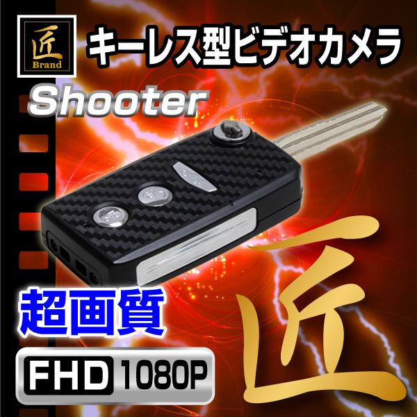 売り切り御免!B級品【ACアダプター無モデル】キーレス型ビデオカメラ(匠ブランド)『Shooter』(シューター)※保証なし・ACアダプタなし