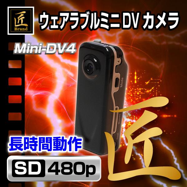 【訳アリセール】【小型カメラ】ミニDVカメラ(匠ブランド)『Mini-DV4』(ミニDV4) ACアダプター付属
