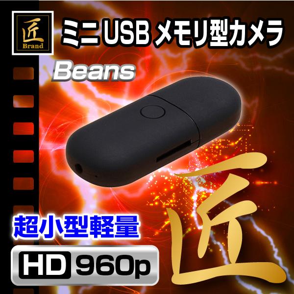 超小さな可愛いカメラ!【小型カメラ】ミニUSBメモリ型ビデオカメラ(匠ブランド)『Beans』(ビーンズ)