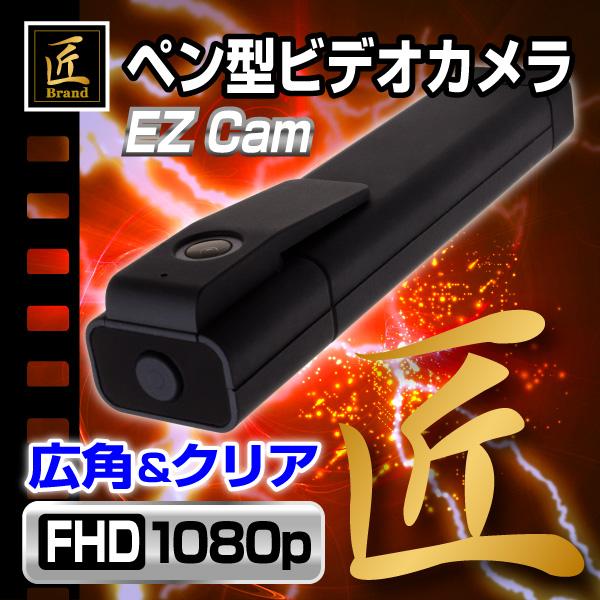 入荷しました!【小型カメラ】ペン型ビデオカメラ『EZ-Cam』(イージーカム)