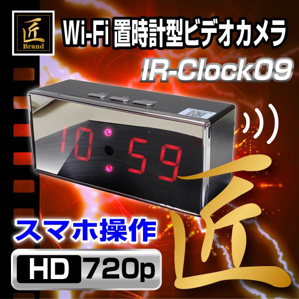 【小型カメラ】WiFi置時計型ビデオカメラ(匠ブランド)『IR-Clock09』(アイアールクロック09)