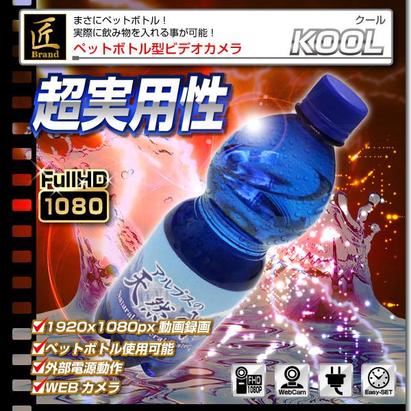【小型カメラ】ペットボトル型カメラ(匠ブランド)『KOOL』(クール)日本語ラベル入り