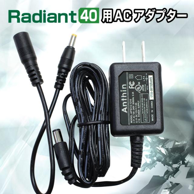 【ACアダプター】ラディアント40用 ACアダプタ 変換プラグ付き