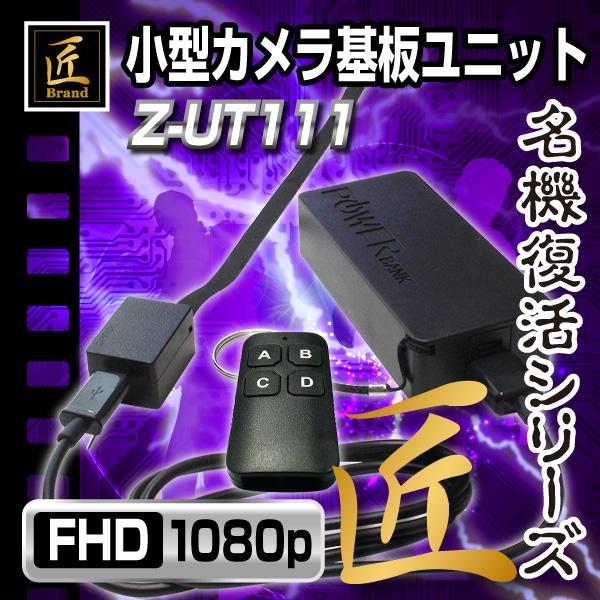 【小型カメラ】小型カメラ基板ユニット(匠ブランド ゾンビシリーズ)『Z-UT111』