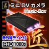 【強力赤外線シリーズ】【小型カメラ】ミニDVカメラ(匠ブランド)『Magic-Box』(マジックボックス)