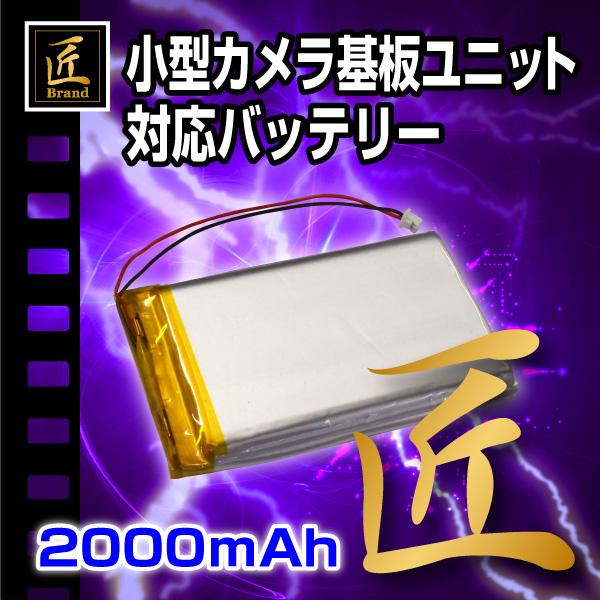 小型カメラ基板ユニット用バッテリー『Z-UT2000M』