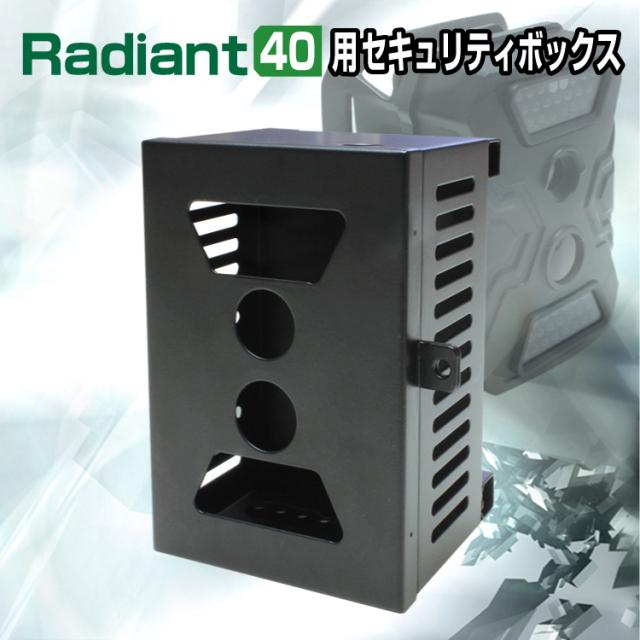 トレイルカメラ ラディアント40用 セキュリティボックス