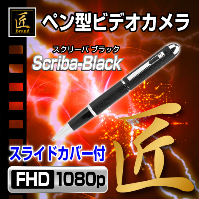 【小型カメラ】ペン型ビデオカメラ(匠ブランド)『Scriba-Black』(スクリーバ ブラック)