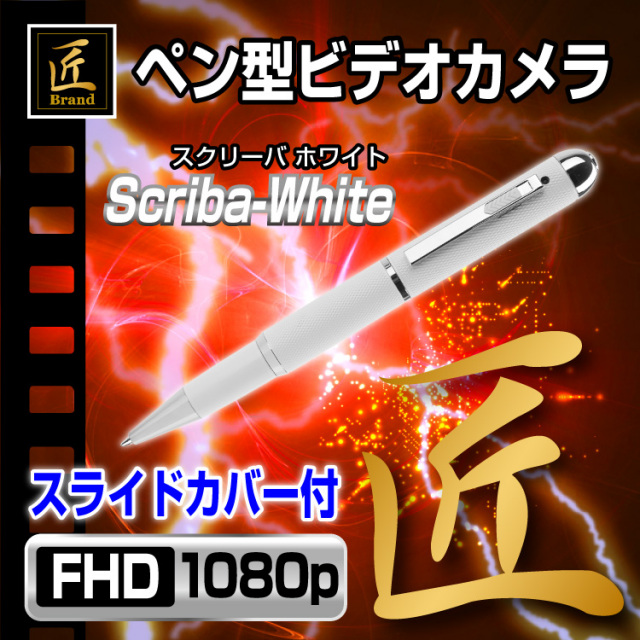【入荷しました!】【小型カメラ】ペン型ビデオカメラ(匠ブランド)『Scriba-White』(スクリーバ ホワイト)