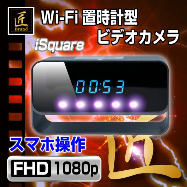 【小型カメラ】Wi-Fi置時計型ビデオカメラ(匠ブランド)『iSquare』(アイ・スクエア)
