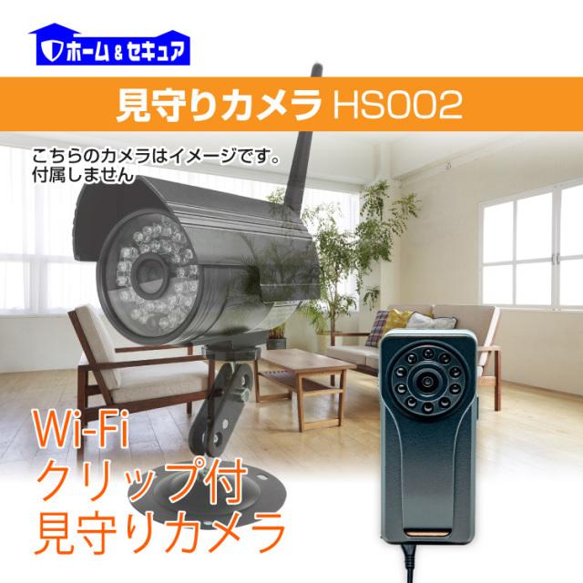 見守りカメラ(Home & secure)『HS002』(エイチエス002)