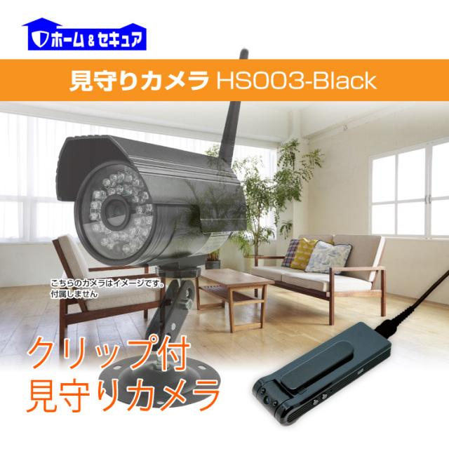 見守りカメラ(Home & secure)『HS003-Black』(エイチエス003 ブラック)