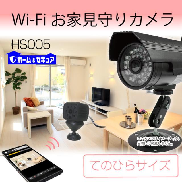 お家見守りカメラ(Home & secure)『HS005』(エイチエス005)