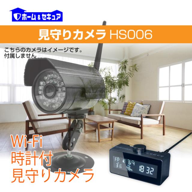お家見守りカメラ(Home & secure)『HS006』(エイチエス006)