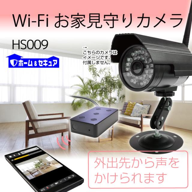 お家見守りカメラ(Home & secure)『HS009』(エイチエス009)