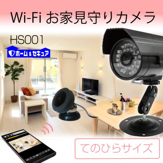 見守りカメラ(Home & secure)『HS011』(エイチエス011)