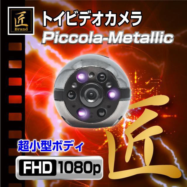 【小型カメラ】トイカメラ トイデジ(匠ブランド)『Piccola-Metallic』(ピッコラ メタリック)