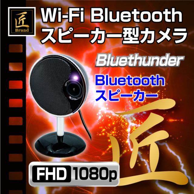 【入荷しました!】【小型カメラ】Wi-Fi Bluetoothスピーカー型カメラ(匠ブランド)『Bluethunder』(ブルーサンダー)