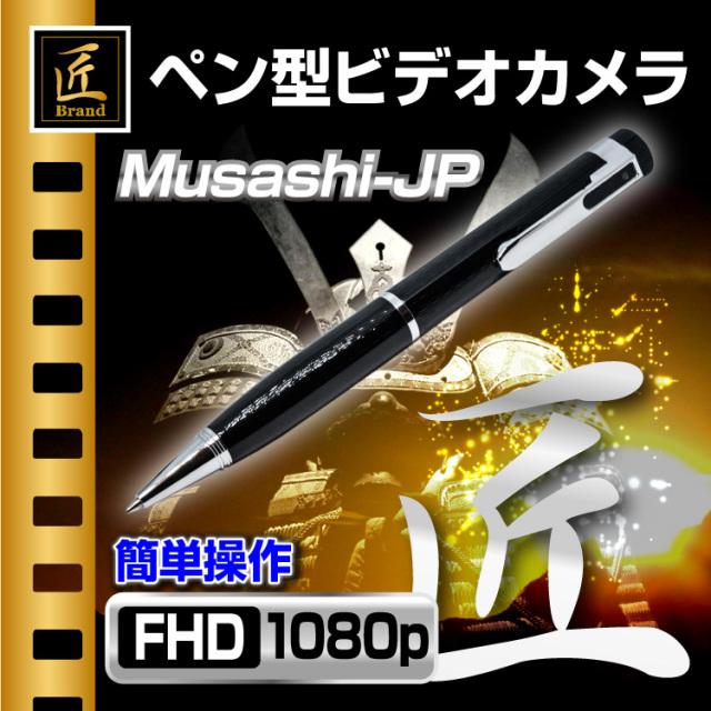 ペン型ビデオカメラ(匠ブランド)『Musashi-JP』(ムサシJP)