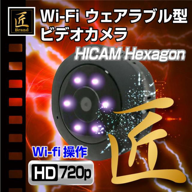 【予約受付中】【小型カメラ】Wi-Fiウェアラブルビデオカメラ(匠ブランド)『HICAM Hexagon』(ハイカム ヘキサゴン)