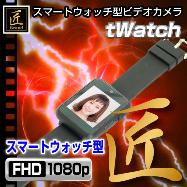 スマートウォッチ型ビデオカメラ(匠ブランド)『tWatch 』(ティーウォッチ)