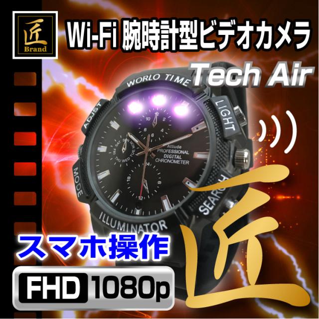 Wi-Fi腕時計型ビデオカメラ(匠ブランド)『Tech Air 』(テックエアー)