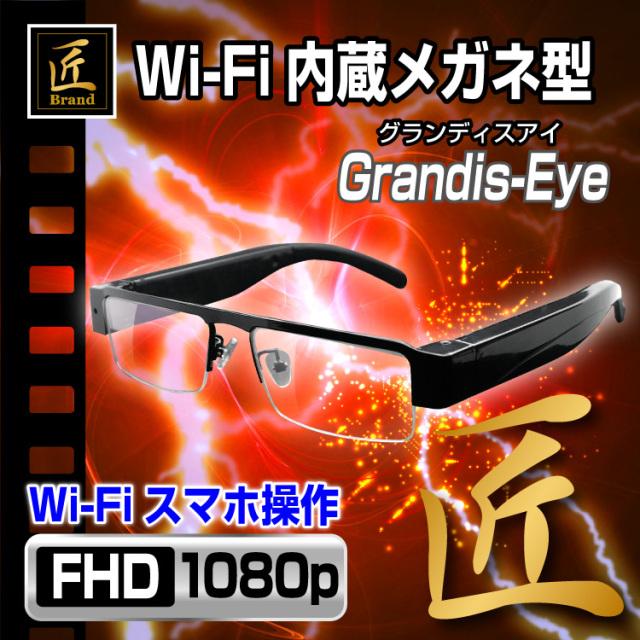 【入荷しました!】【小型カメラ】Wi-Fiメガネ型ビデオカメラ(匠ブランド)『Grandis-Eye』(グランディスアイ)