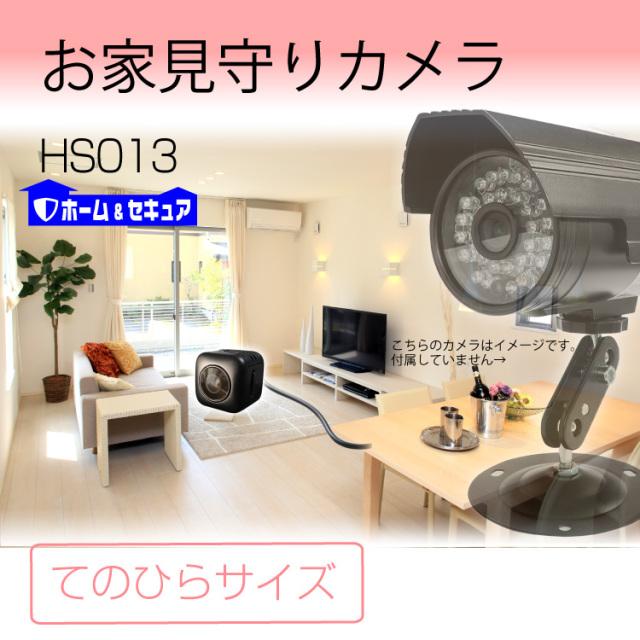 見守りカメラ(Home & secure)『HS013』(エイチエス013)