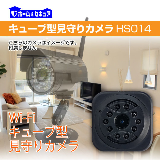 見守りカメラ(Home & secure)『HS014』(エイチエス014)