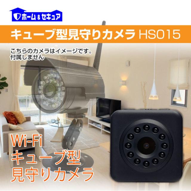 見守りカメラ(Home & secure)『HS015』(エイチエス015)