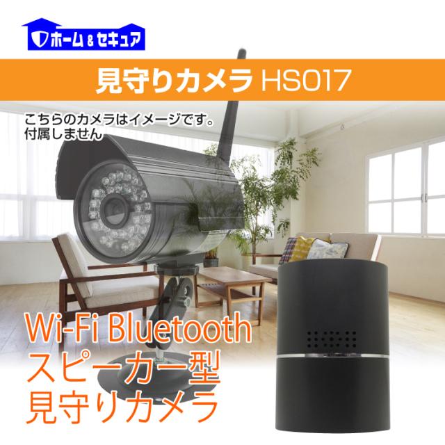 【予約受付中】見守りカメラ(Home & secure)『HS017』(エイチエス017)