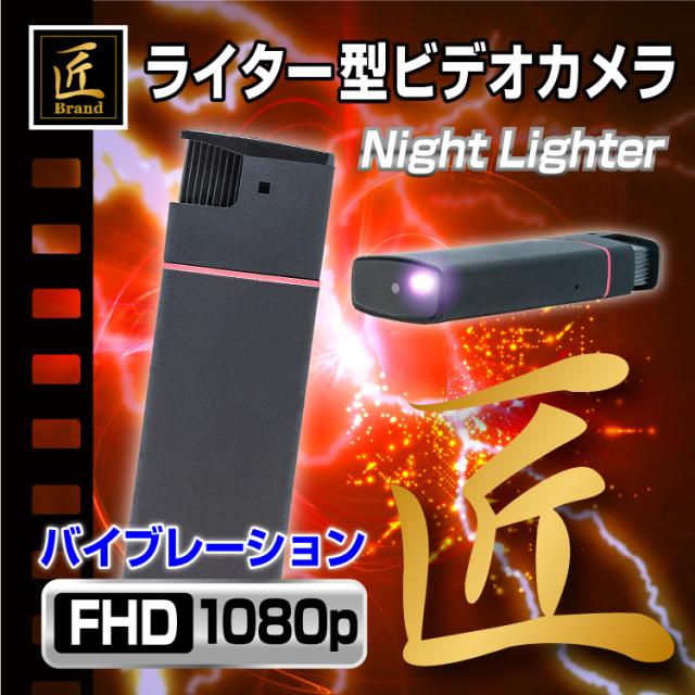 ライター型ビデオカメラ(匠ブランド)『Night Lighter』(ナイトライター)