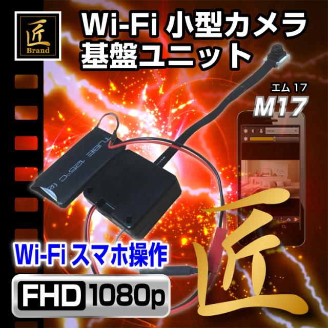 Wi-Fi小型カメラ基板ユニット(匠ブランド)『M17』(エム24)