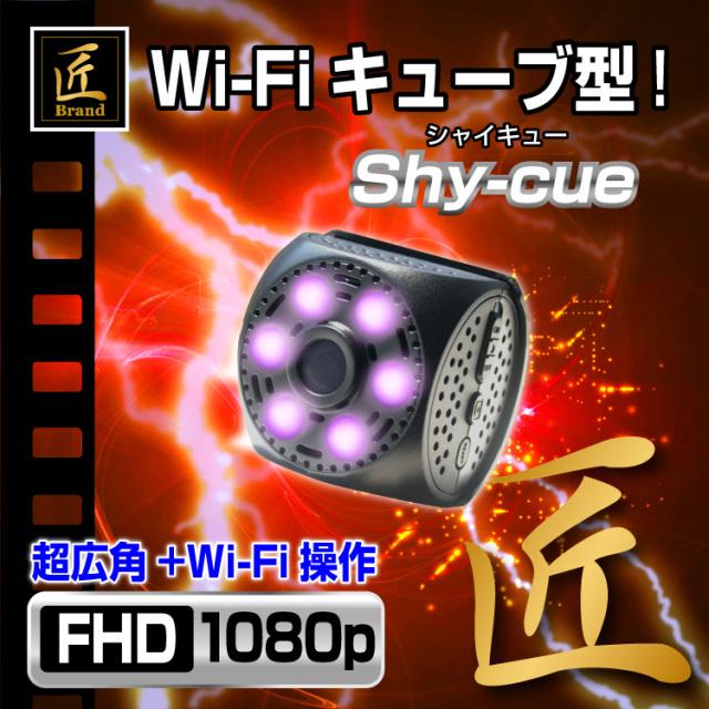 Wi-Fiキューブ型ビデオカメラ(匠ブランド)『Shy-cue』(シャイキュー)