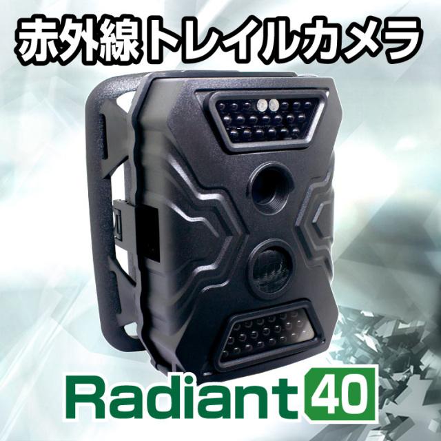 【トレイルカメラ】『Radiant40』(ラディアント40)