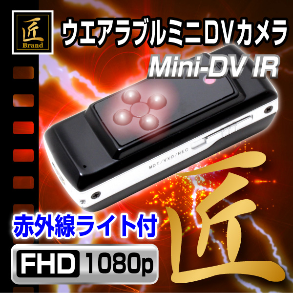 【ACアダプター無し】【送料無料】【小型カメラ】強力赤外線シリーズミニDVカメラ(匠ブランド)『MiniDV-IR』(ミニDVアイアール)ACアダプター付属