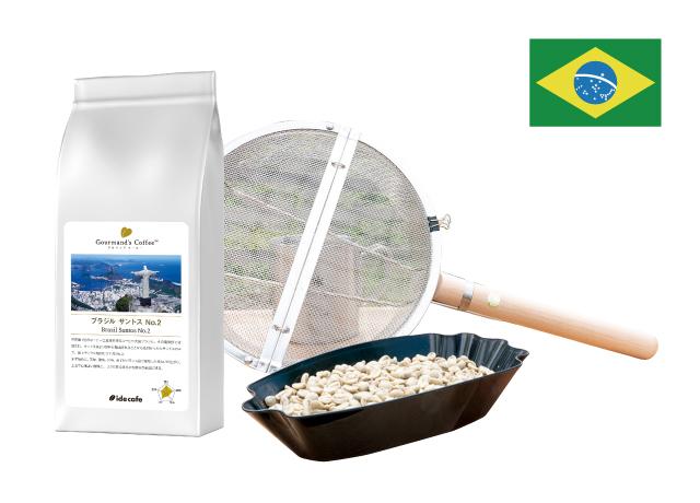 ブラジル網焼きロースターセット