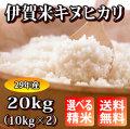 【H29年産】 伊賀米キヌヒカリ玄米20kg(10kgx2袋)【送料無料】【精米無料】【米ぬか無料】【分づき米対応】