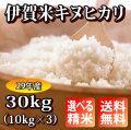 【H29年産】 伊賀米キヌヒカリ 玄米30kg(10kgx3袋)【送料無料】【精米無料】【米ぬか無料】【分づき米対応】