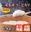 【H29年産】 三重県産コシヒカリ玄米2kg【送料無料】【精米無料】【米ぬか無料】【分づき米対応】