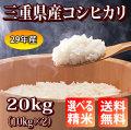 【H29年産】 三重県産コシヒカリ玄米20kg(10kg×2袋)【送料無料】【精米無料】【米ぬか無料】【分づき米対応】