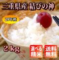 【H29年産】 三重県産 結びの神 玄米2kg【送料無料】【精米無料】【米ぬか無料】【分づき米対応】