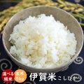 【H30年産】伊賀米コシヒカリ玄米5kg 【送料無料】【精米無料】【米ぬか無料】【分づき米対応】