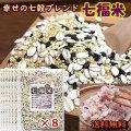 【送料無料】もっちもち♪七福米360g×8 大麦(押麦)・もちあわ・もちきび・ひえ・キヌア・アマランサス・黒米7つの雑穀ブレンドs60