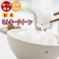 令和元年産 新米 三重県産ミルキークイーン 玄米5kg【送料無料】【精米無料】【米ぬか無料】【分づき米対応】