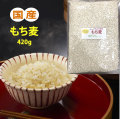 【メール便対応】もち麦 国産 420g  βグルカン 大麦 ごはん 麦ご飯