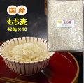 【送料無料】もち麦 国産 420g×10(4.2kg)  βグルカン 大麦 ごはん 麦ご飯