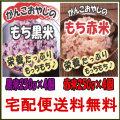 【送料無料】農薬不使用!H28・29年産がんこおやじのもち黒米・赤米詰め合わせ 250gX各4個