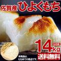 【送料無料】H30年産もち米佐賀産ひよくもち 14kg(1斗/7kg×2)【お餅搗き(お餅つき)】
