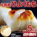 【送料無料】H30年産もち米佐賀産ひよくもち 5kg【お餅搗き(お餅つき)】